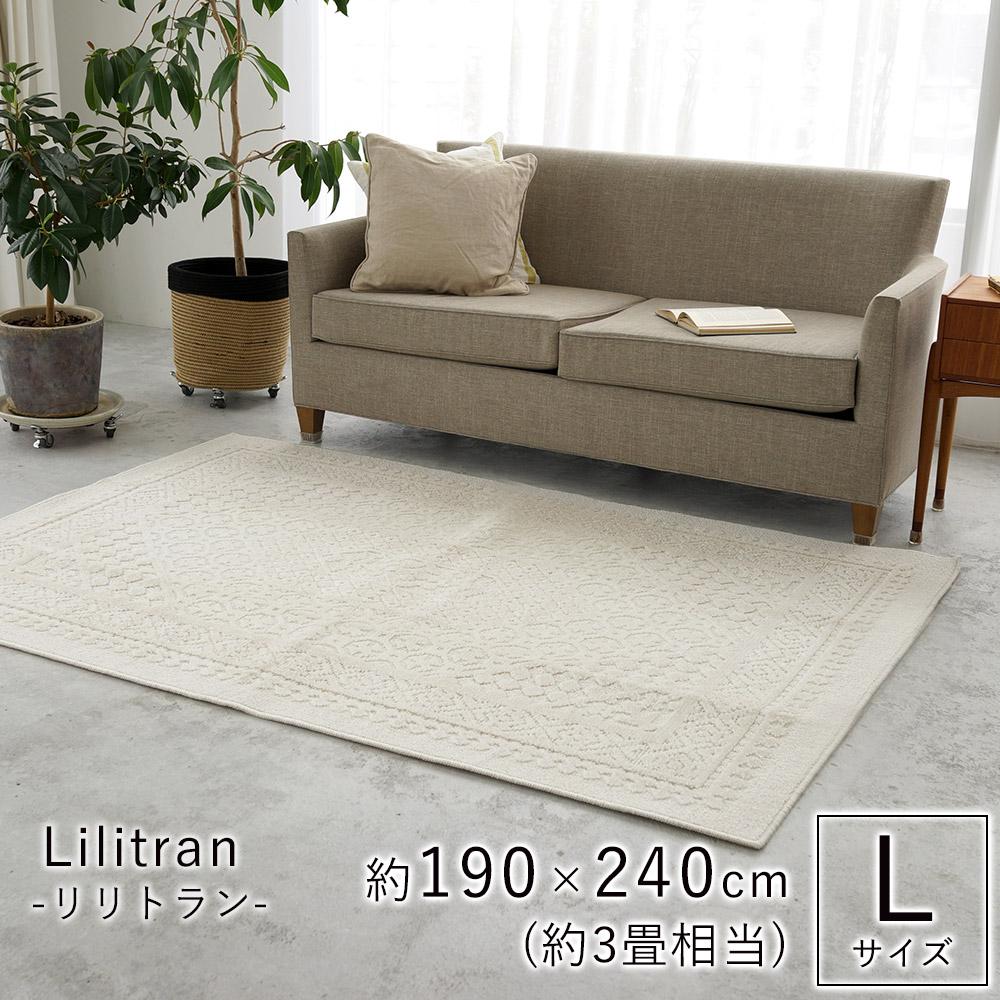 絨毯の代表的デザインのメダリオン柄ラグ リリトラン Lサイズ/約190×240cm(約3畳相当)/ネオルーツシリーズ