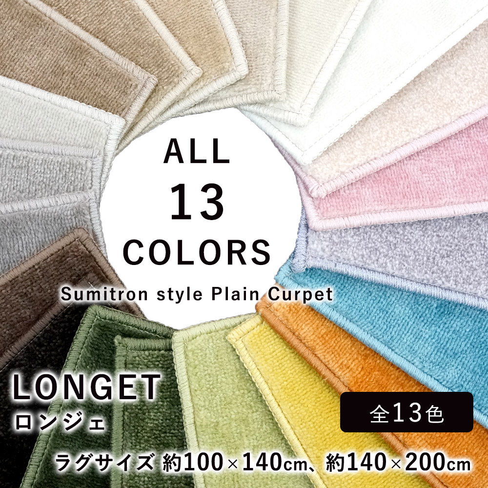 全18色から選べる!ソフトタッチのボリューミーな日本製ラグ ロンジェ ラグサイズ/約100×140cm、約140×200cm