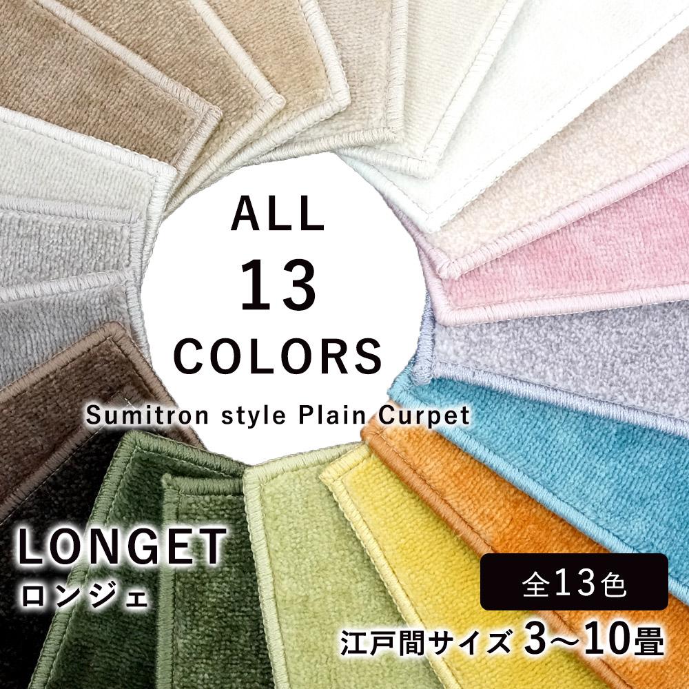 全18色から選べる!ソフトタッチのボリューミーな日本製ラグ ロンジェ 江戸間3~10畳/約176×261~352×440cm