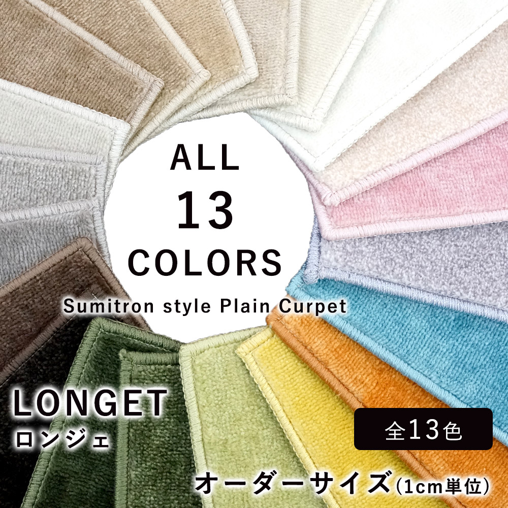 全15色から選べる!ソフトタッチのボリューミーな日本製ラグ ロンジェ オーダーサイズ【ご注文後送料お見積もり】