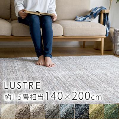 リュストル ラグ Sサイズ/約140×200cm(約1.5畳相当)
