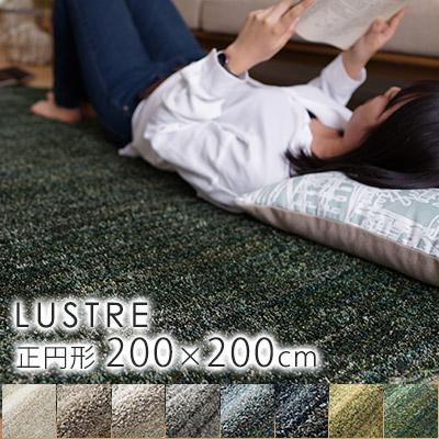 リュストル ラグ Mサイズ/約200×200cm(正円形)
