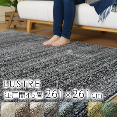 リュストル ラグ 約261×261cm(江戸間4.5畳)