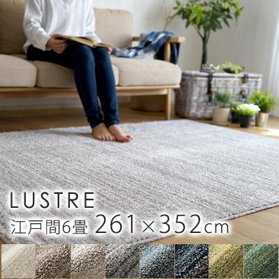 リュストル ラグ 約261×352cm(江戸間6畳)