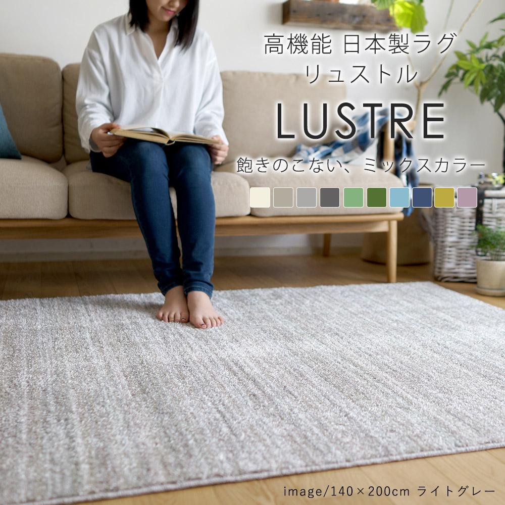 高機能 日本製ラグ リュストル 約261×352cm(江戸間6畳)