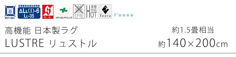 高機能 日本製ラグ リュストル Sサイズ/約140×200cm(約1.5畳相当)