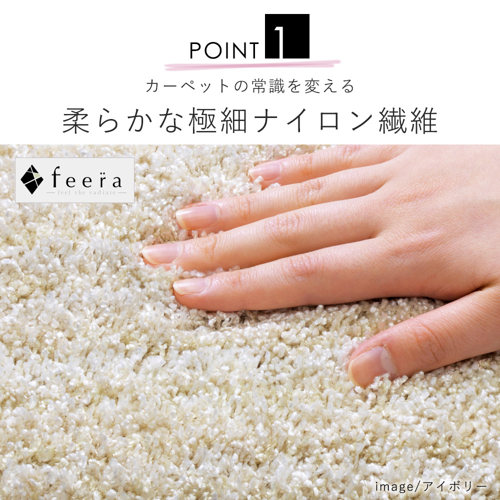 カーペットの常識を変える、柔らかな極上ナイロン繊維を使用