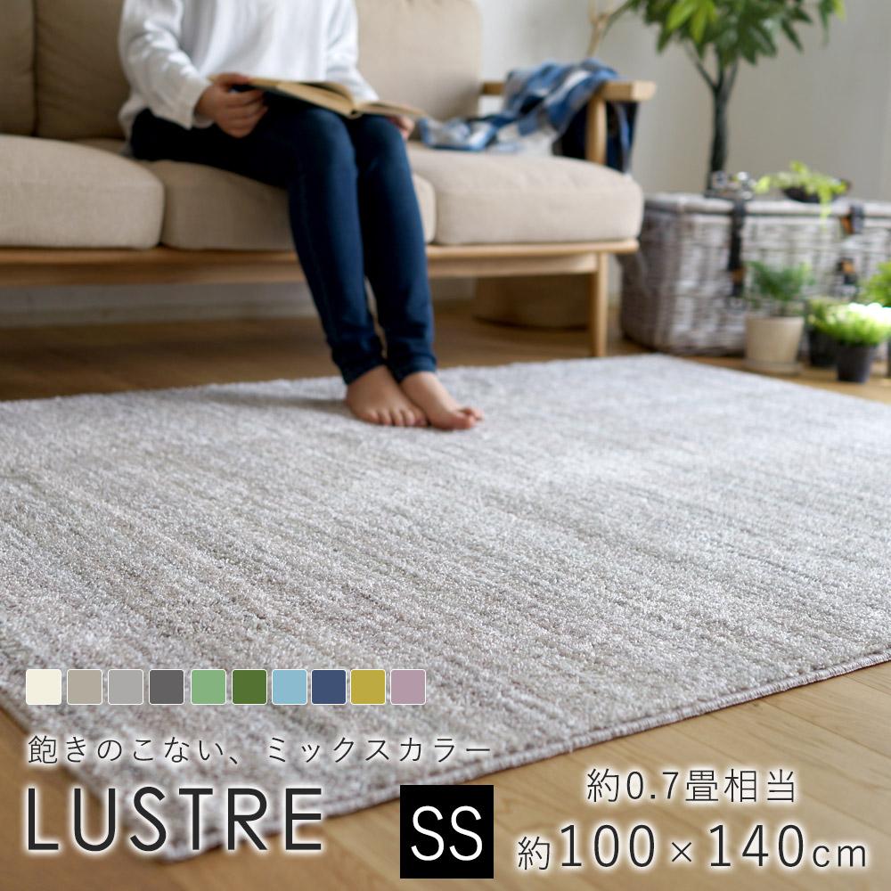 リュストル ラグ SSサイズ/約100×140cm(約0.7畳相当)