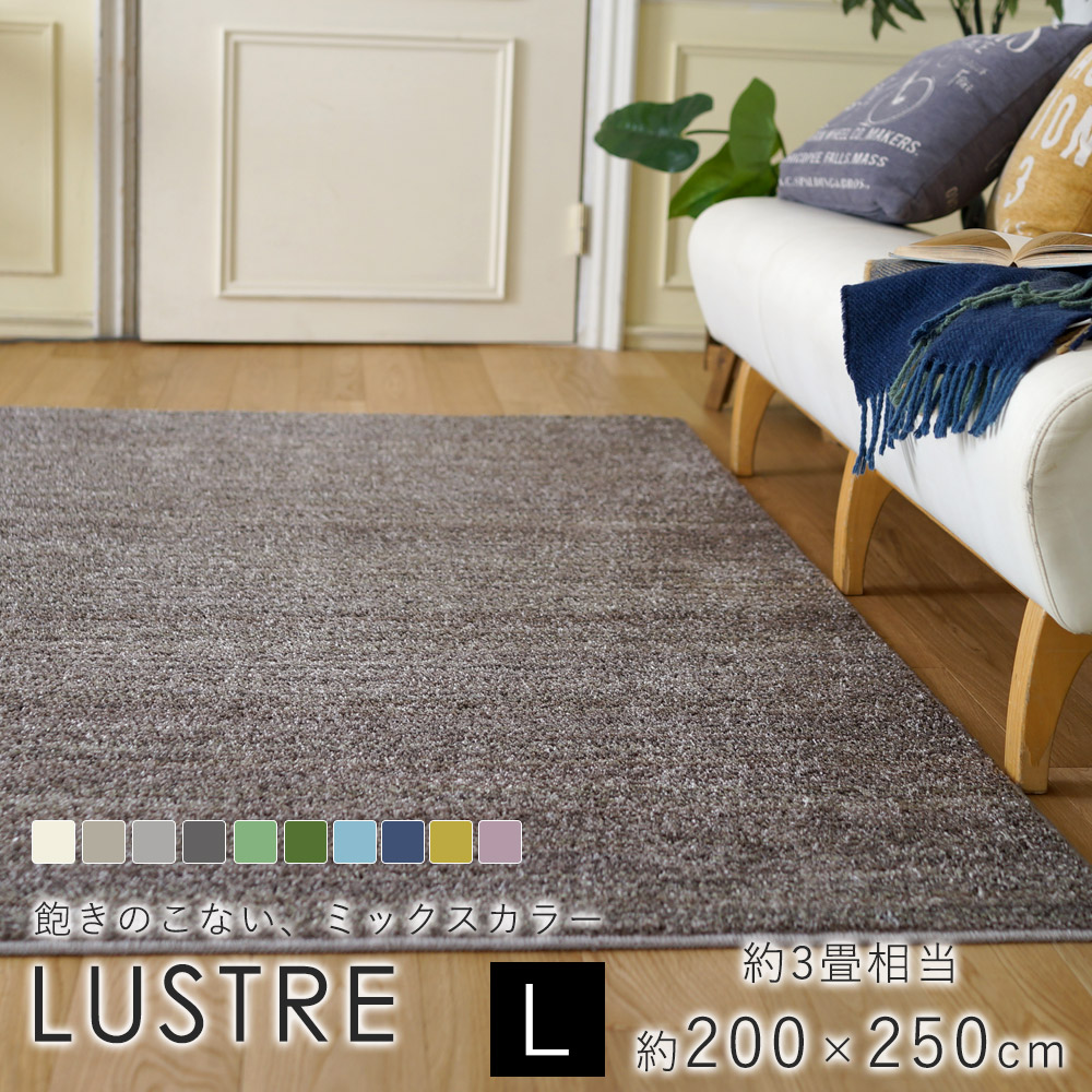 リュストル ラグ Lサイズ/約200×250cm(約3畳相当)