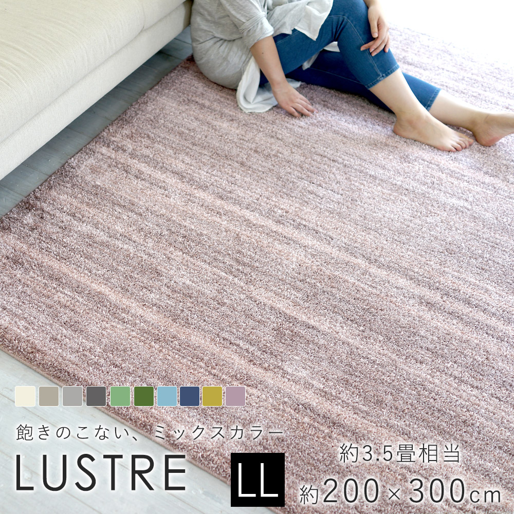 リュストル ラグ LLサイズ/約200×300cm(約3.5畳相当)