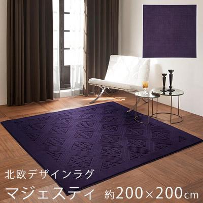 アンティークな小紋柄のラグジュアリーデザイン マジェスティ ラグ Mサイズ/約200×200cm(約2畳相当)
