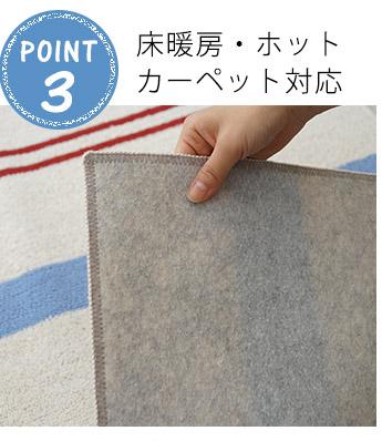 裏面はフローリングに優しい不織布。冬は床暖房・ホットカーペットにもお使いいただけます。