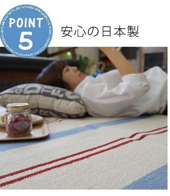 製造は安心の日本製。国内で企画・生産・梱包・出荷をしている商品なので安心です。