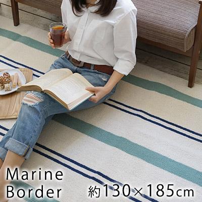 ビンテージ感のある爽やかなボーダーデザイン マリンボーダー Sサイズ/約130×185cm(約1.5畳相当)