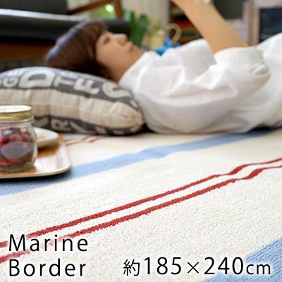 ビンテージ感のある爽やかなボーダーデザイン マリンボーダー Lサイズ/約185×240cm(約3畳相当)