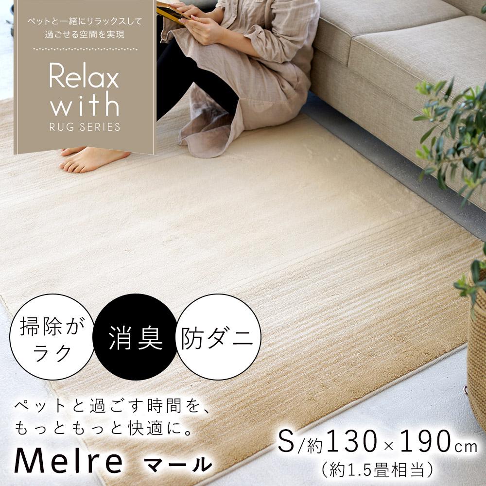 ペットと暮らすご家庭にぴったりの、お掃除楽々、消臭ラグ マール Sサイズ/約130×190cm(約1.5畳相当)