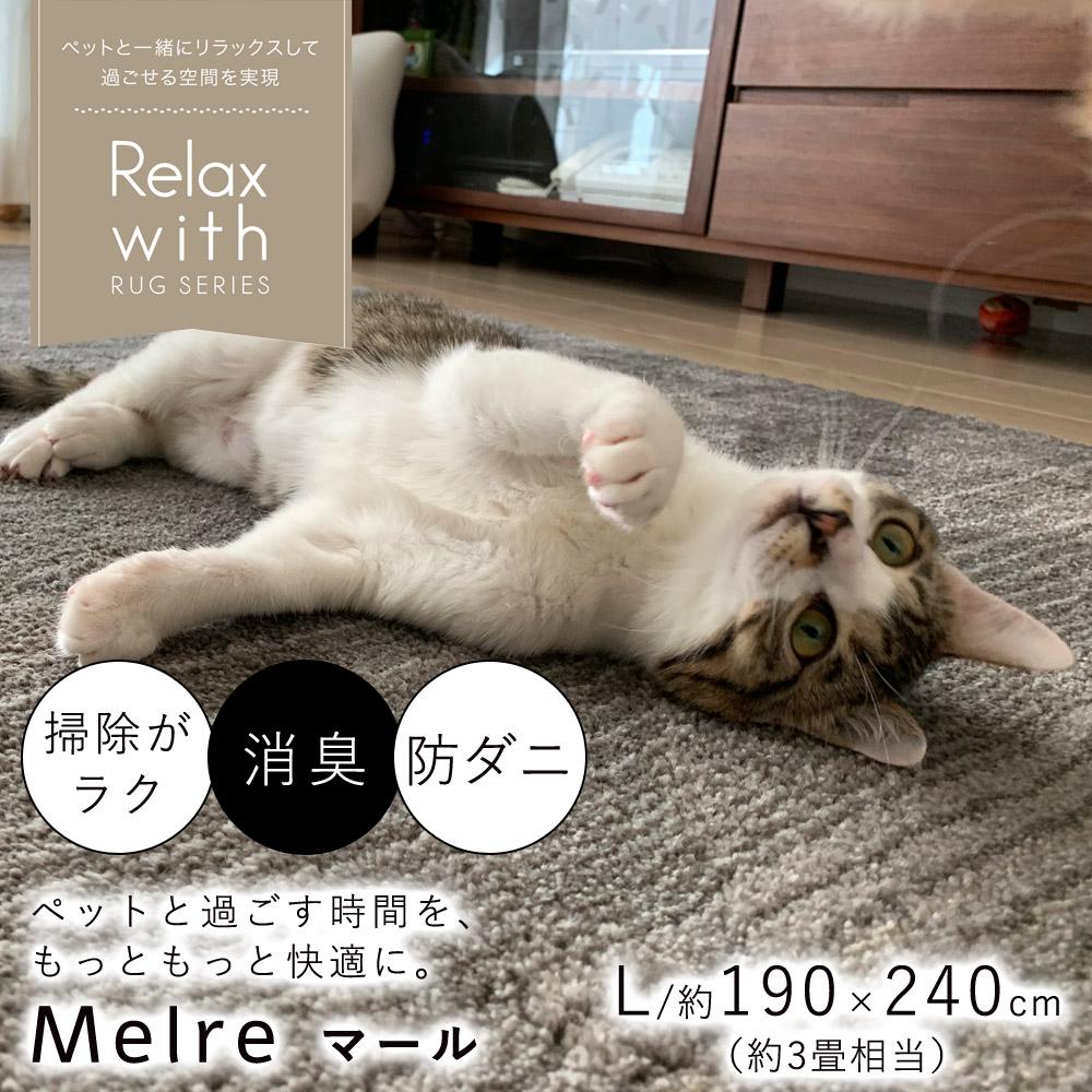 ペットと暮らすご家庭にぴったりの、お掃除楽々、消臭ラグ マール Lサイズ/約190×240cm(約3畳相当)