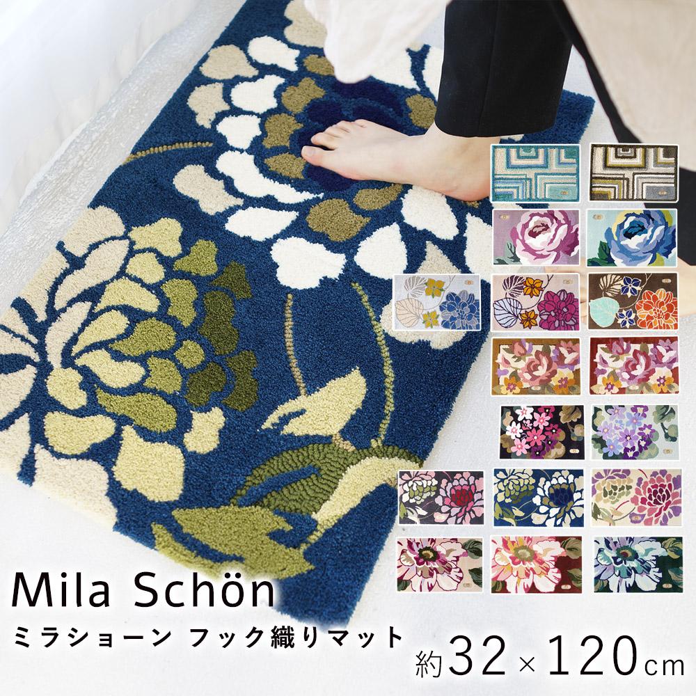 フック織りならではの細やかで美しいデザインの玄関マット ミラショーン フック織りマット 約32×120cm