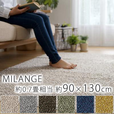 表情豊かなセミシャギーラグ 日本製ラグ ミランジュ SSサイズ/約90×130cm(約0.7畳相当)