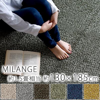 表情豊かなセミシャギーラグ 日本製ラグ ミランジュ Sサイズ/約130×185cm(約1.5畳相当)