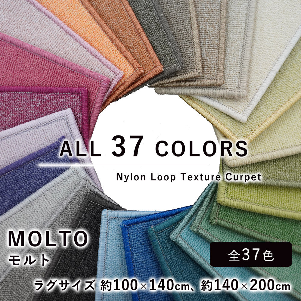 全70色から選べる!耐久性+撥水加工の日本製ラグ モルト ラグサイズ/約100×140cm、約140×200cm