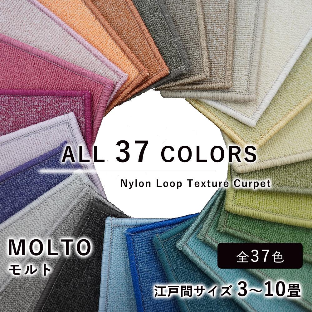 全50色から選べる!耐久性+撥水加工の日本製ラグ モルト 江戸間3~10畳/約176×261~352×440cm
