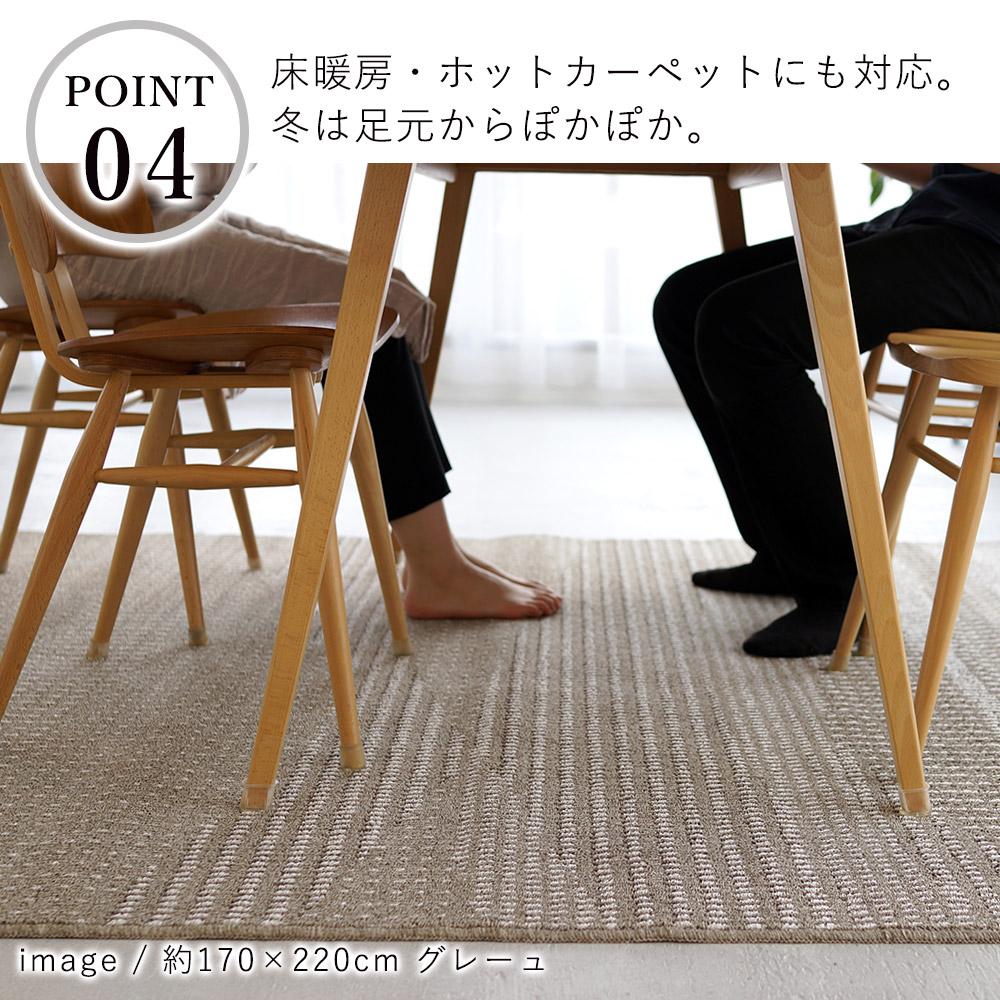 床暖房・ホットカーペットの上でご利用いただけます。足元から冷える冬も、床からの暖かな空気と共に過ごせるダイニングラグ。