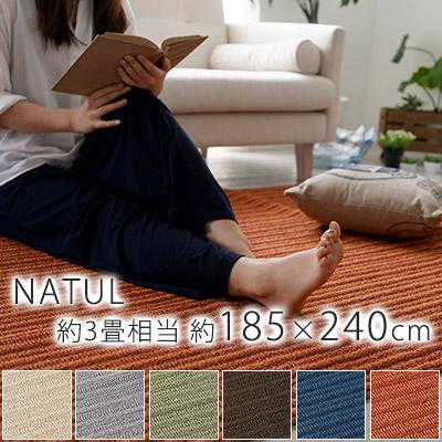 ナチュラルモダンカラーの、ループパイル日本製ラグ ナチュール Lサイズ/約185×240cm(約3畳相当)