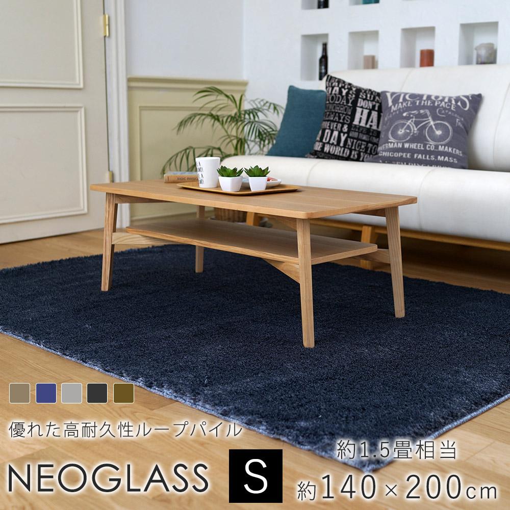 キラキラ輝くゴージャスなシャギーラグ ネオグラス Sサイズ/約140×200cm(約1.5畳相当)