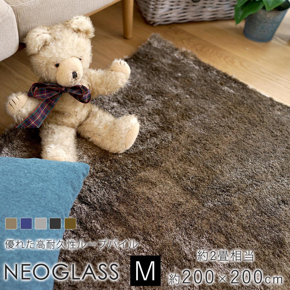 キラキラ輝くゴージャスなシャギーラグ ネオグラス Mサイズ/約200×200cm(約2畳相当)