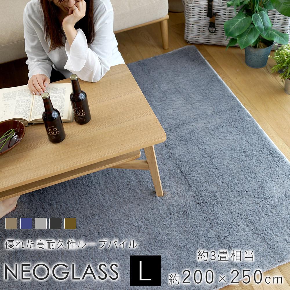 キラキラ輝くゴージャスなシャギーラグ ネオグラス Lサイズ/約200×250cm(約3畳相当)