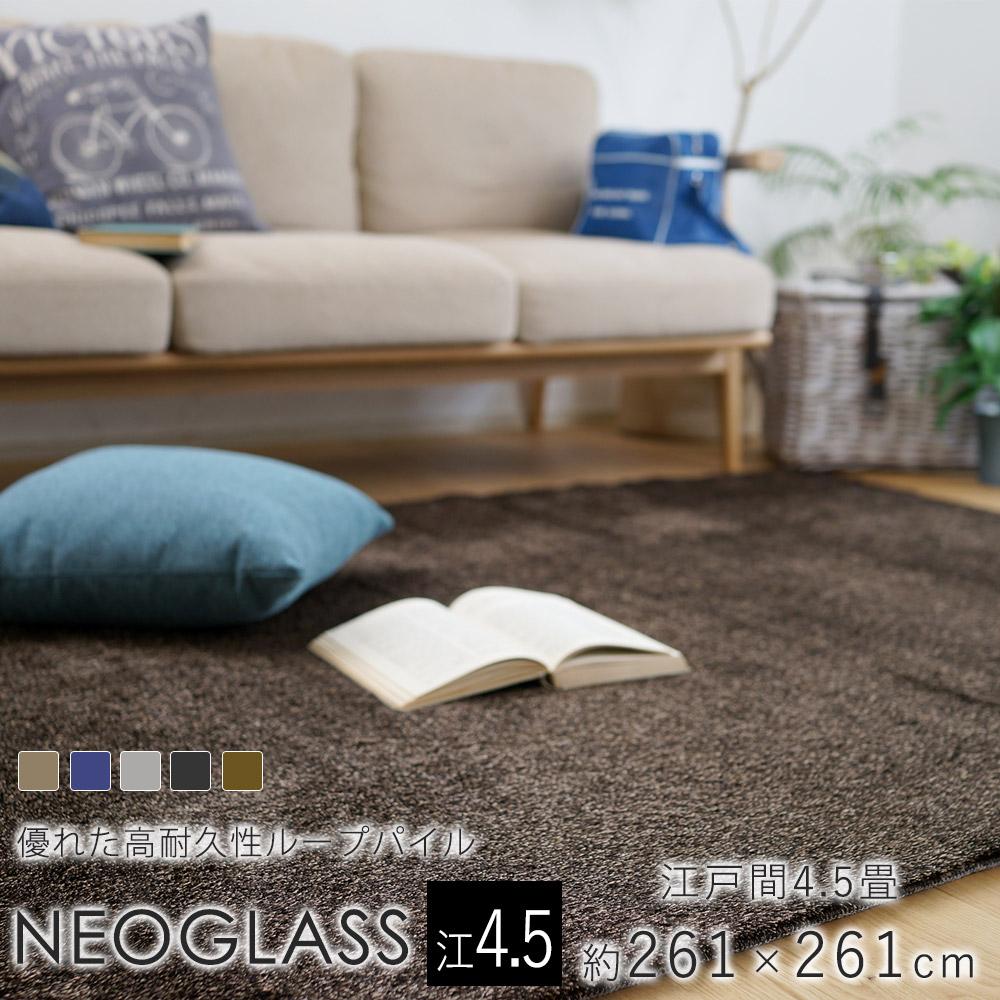 キラキラ輝くゴージャスなシャギーラグ ネオグラス 約261×261cm(江戸間4.5畳)