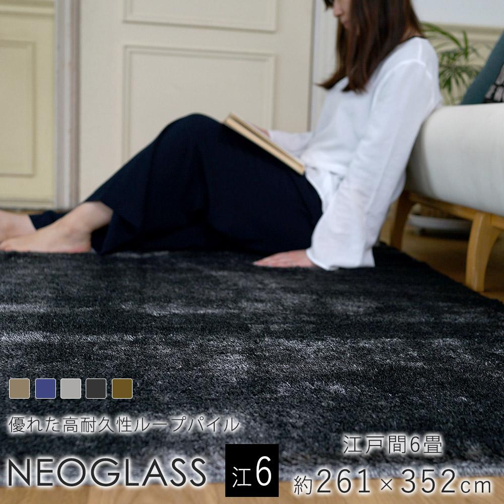キラキラ輝くゴージャスなシャギーラグ ネオグラス 約261×352cm(江戸間6畳)