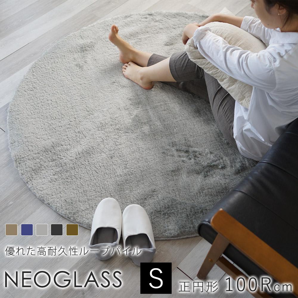 キラキラ輝くゴージャスなシャギーラグ ネオグラス Sサイズ/直径約100cm(円形)