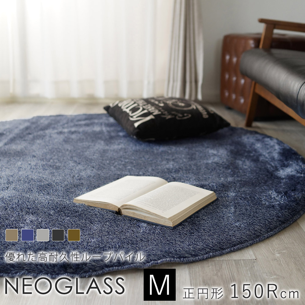 キラキラ輝くゴージャスなシャギーラグ ネオグラス Mサイズ/約150Rcm(円形)