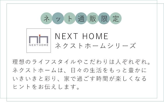 ネット通販限定【ネクストホームシリーズ】日々の生活をもっと豊かにいきいきと彩り、家で過ごす時間が楽しくなるデザインのラグ・マットシリーズ