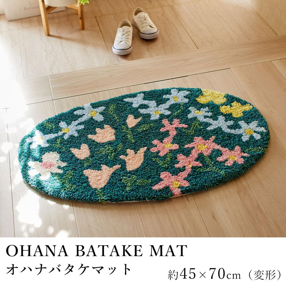 お花畑の中に足を踏み入れたような、可愛い変形の玄関マット OHANA BATAKE/オハナバタケ 約45×70cm(変形)