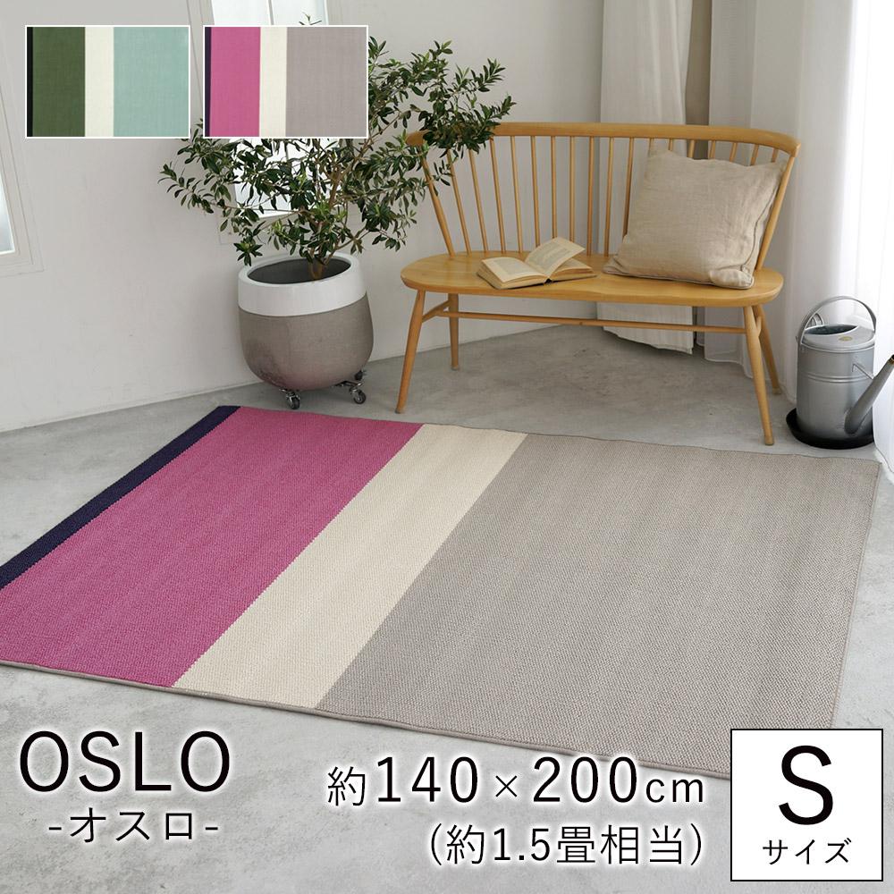 大胆なカラーコンビネーションの北欧デザイン 日本製タフトラグ OSLO/オスロ Sサイズ/約140×200cm(約1.5畳相当)