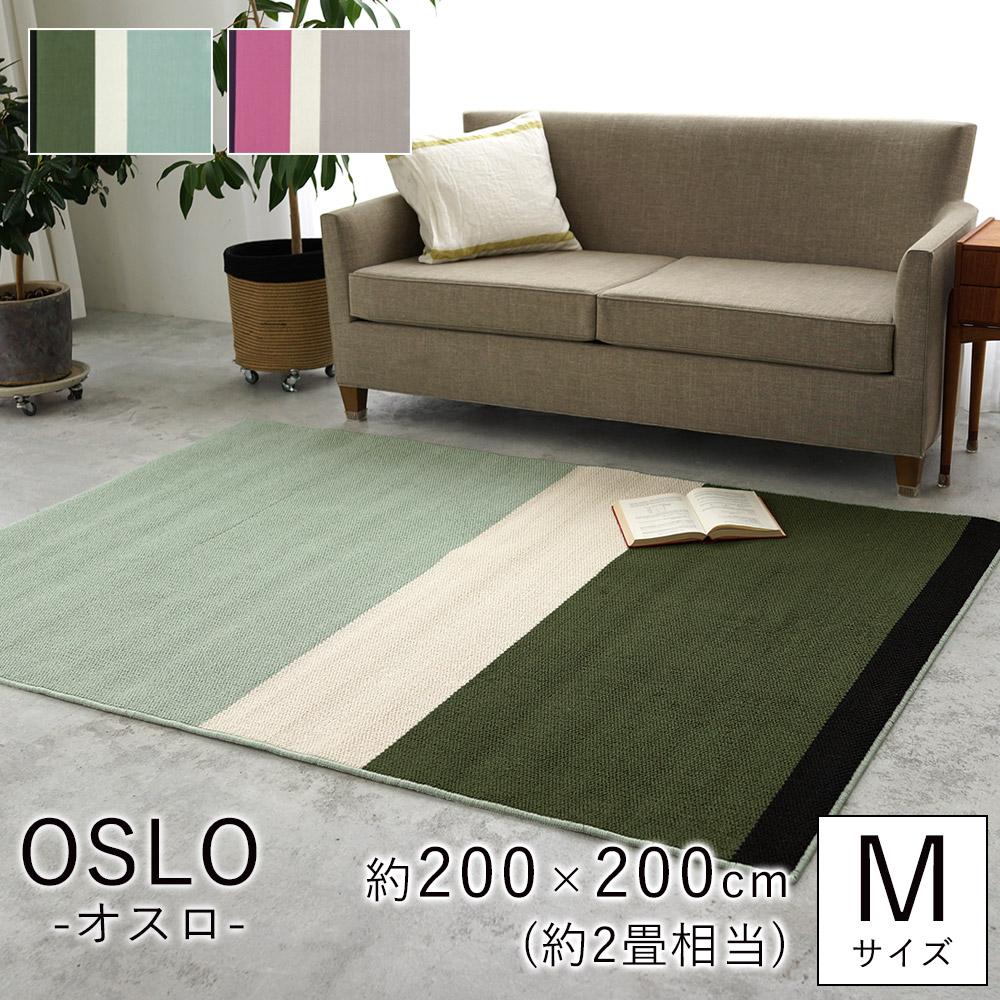 北欧デザインの日本製タフトラグ OSLO/オスロ Mサイズ/約200×200cm(約2畳相当)