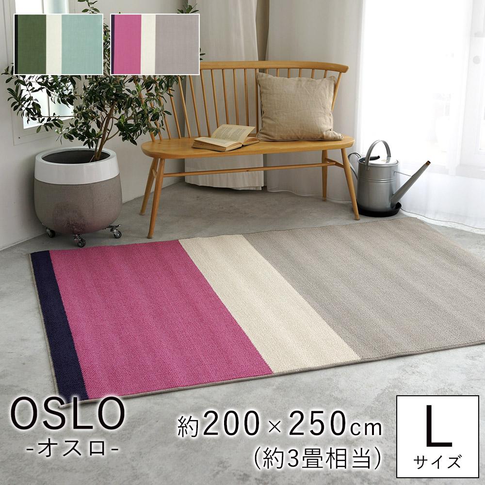 北欧デザインの日本製タフトラグ OSLO/オスロ Lサイズ/約200×250cm(約3畳相当)