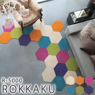 タイルカーペット ROKKAKU ロッカク/約43×50cm R-5000 ※同色4枚セット※