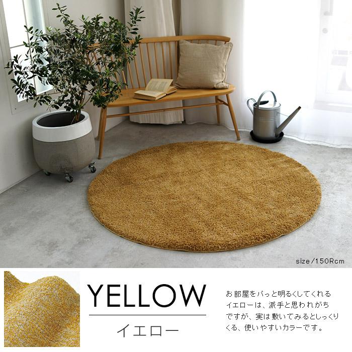 イエロー/お部屋をパっと明るくしてくれるイエローは、派手と思われがちですが、実は敷きやすいカラーです。