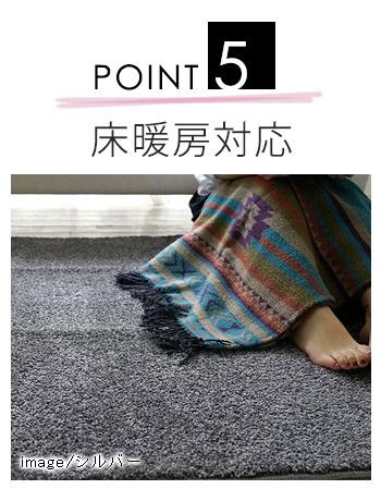 床暖房・ホットカーペット対応のラグなので夏はさらりとした風合いで、冬は床暖房の上に敷いてぽかぽか。