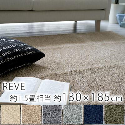 ボリュームたっぷりのモコモコラグ 日本製ラグ レーヴ Sサイズ/約130×185cm(約1.5畳相当)
