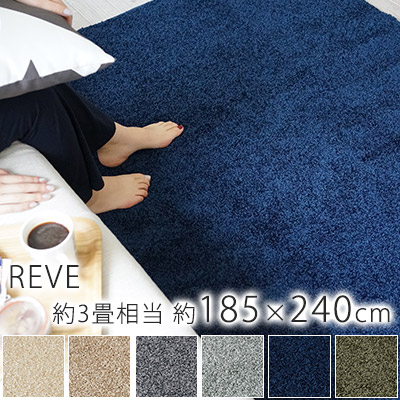ボリュームたっぷりのモコモコラグ 日本製ラグ レーヴ Lサイズ/約185×240cm(約3畳相当)