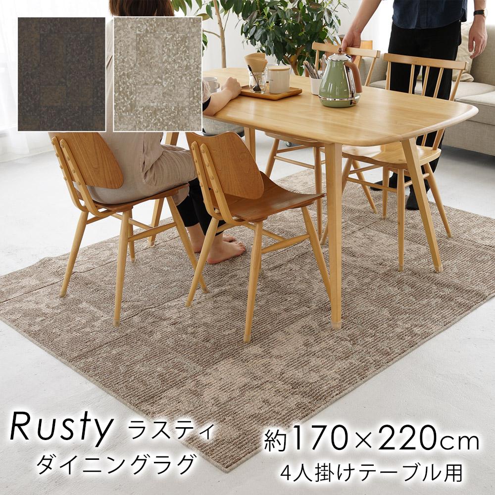 金属の錆をテクスチャー表現した無地調のダイニングラグ ラスティ 約170×220cm(4人掛けテーブル用)