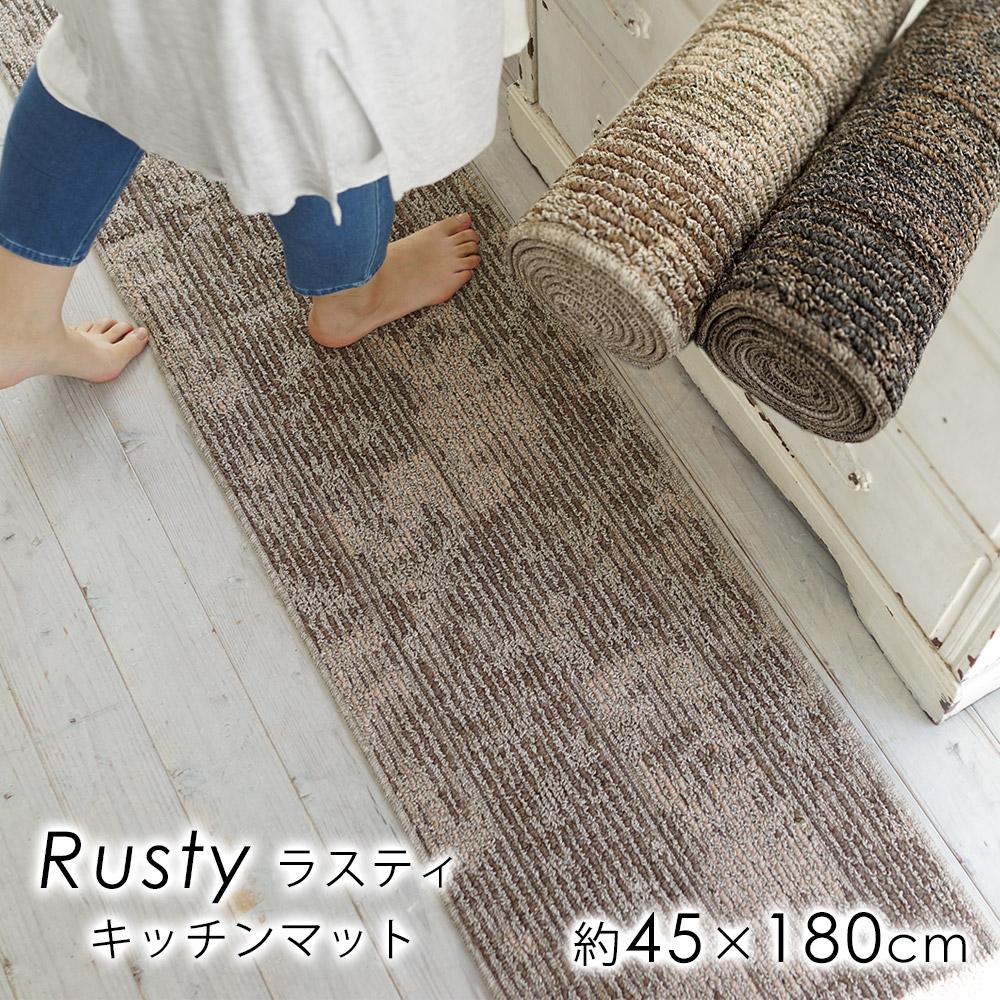 絶妙な色合いと糸の組み合わせたキッチンマット ラスティ 約45×180cm Mサイズ