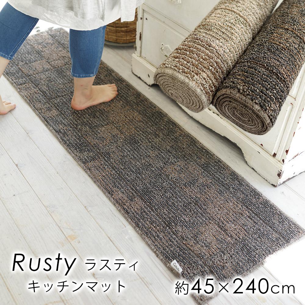 絶妙な色合いと糸の組み合わせたキッチンマット ラスティ 約45×240cm Lサイズ