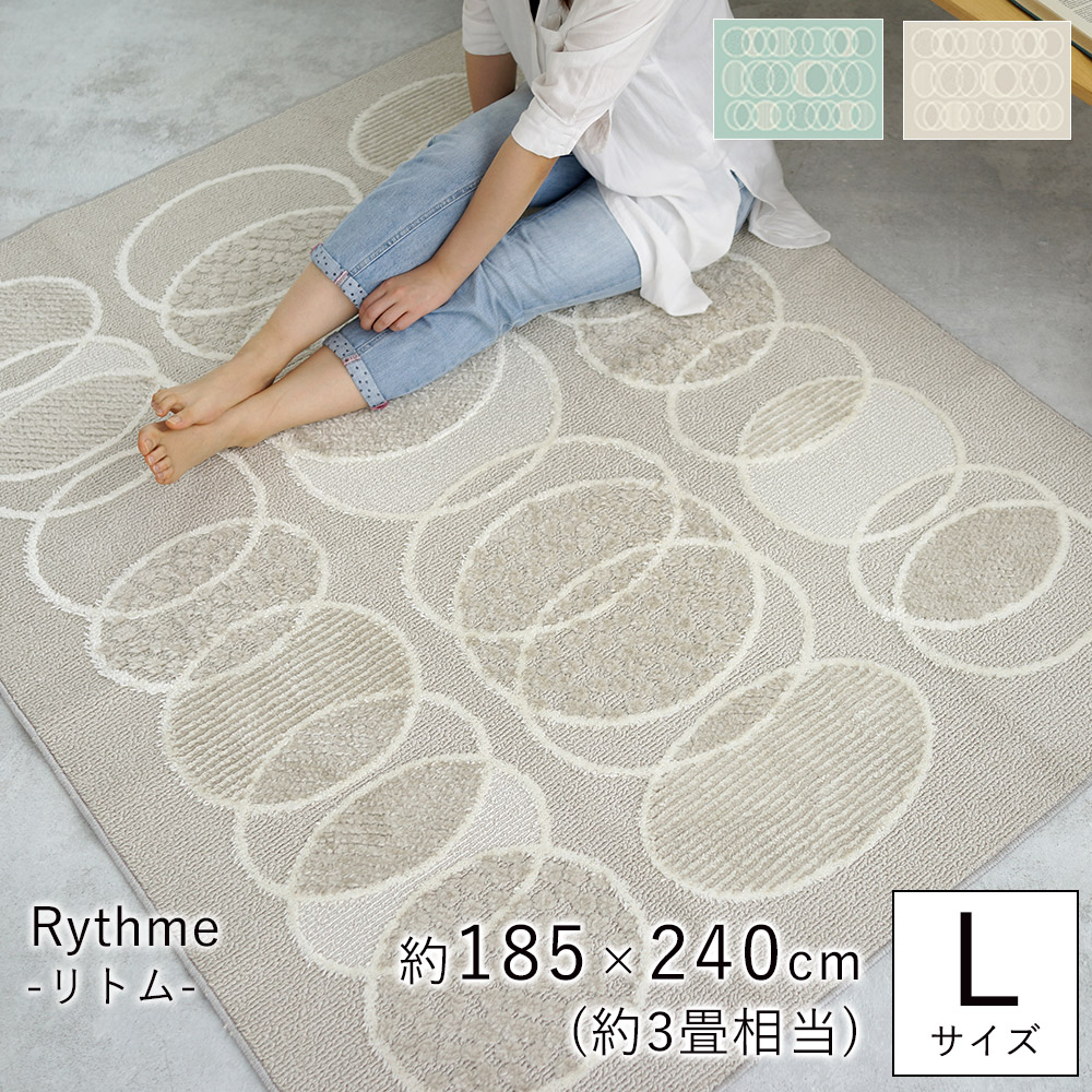 CaRuRu/カルルシリーズ/リトム/ラグ/約185×240cm(Lサイズ/約3畳相当)/スミノエ/ナチュラル/ミント