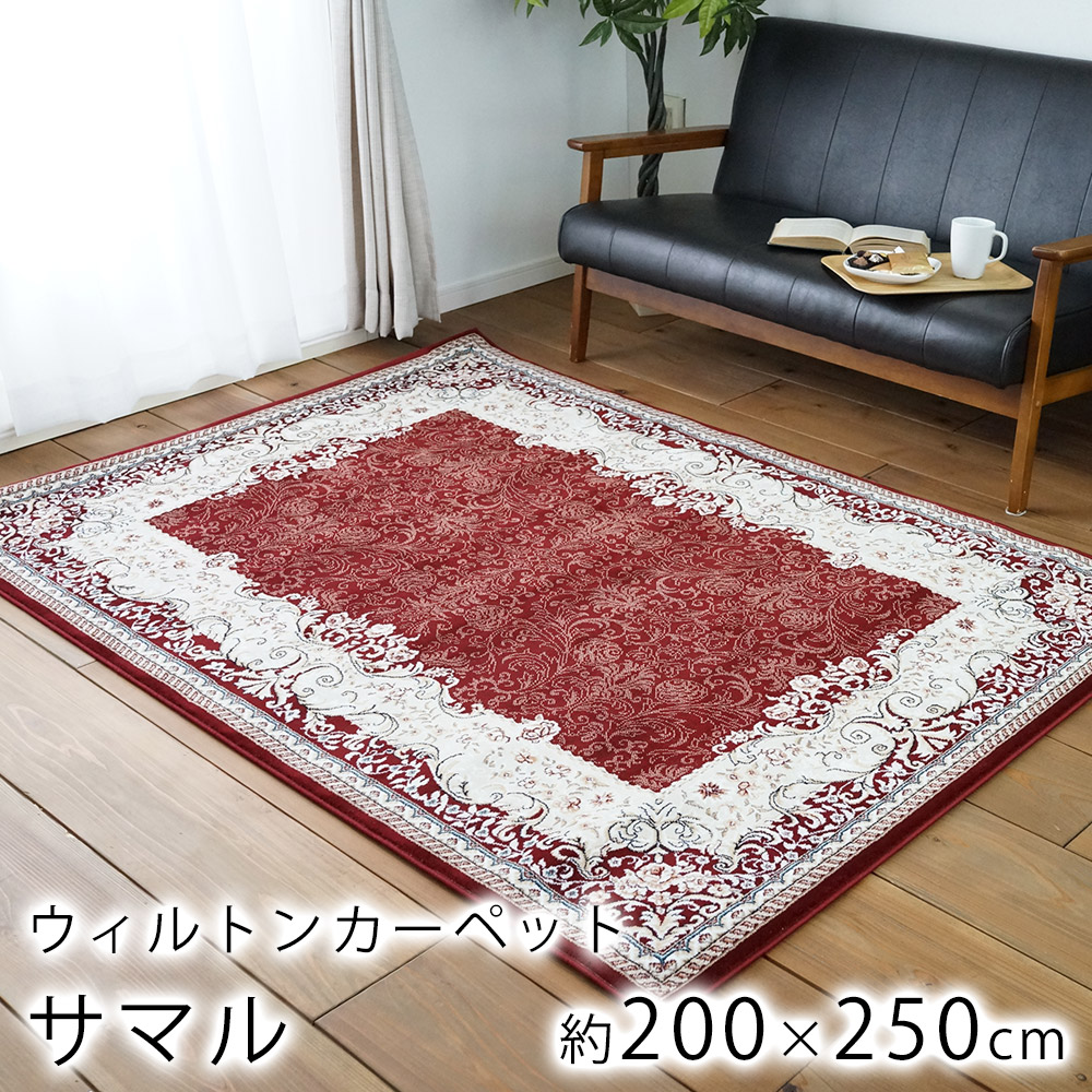レトロ感たっぷりの上品なデザイン ウィルトン織り ラグ サマル Lサイズ/約200×250cm(約3畳相当)スミノエ